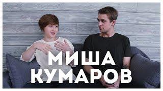 Миша Кумаров: режиссер КЛИПОВ и РЕКЛАМЫ о творческом пути от фотографии к видео | STOLETOV