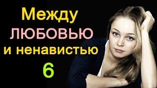 Между любовью и ненавистью 6 серия | Мелодрамы русские 2017 #анонс Наше кино