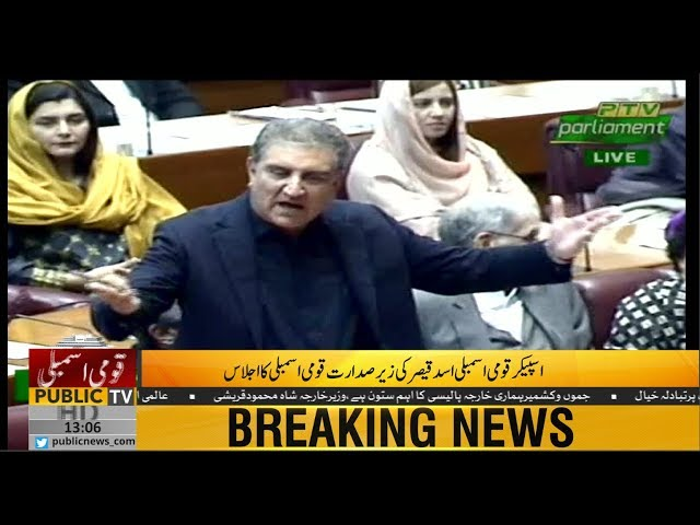 Minister for foreign affairs Shah Mehmood Qureshi reply to Shahbaz Sharif in National assembly