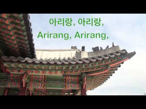 아리랑 - Arirang Lyrics Video. Traditional Korean folk song.