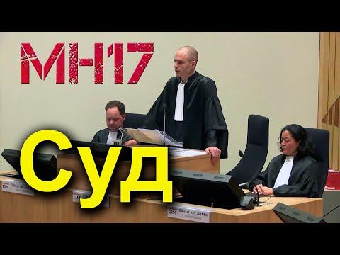 Статус суда по МН17 и суть обвинения