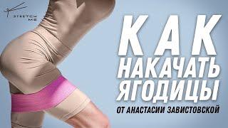 Тренировка на ягодицы с фитнес резинками от Анастасии Завистовской.