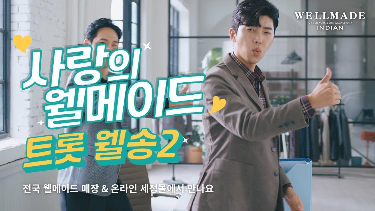 (공개) 임영웅 트롯웰송2, 건행댄스까지!