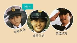 青春女探日本片集青春女探(敬礼!さわやかさ1977年)盧國沾詞森田公一曲...