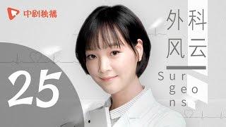 外科风云 25 | Surgeons 25(靳东、白百何、李佳航 领衔主演)【未删减版】