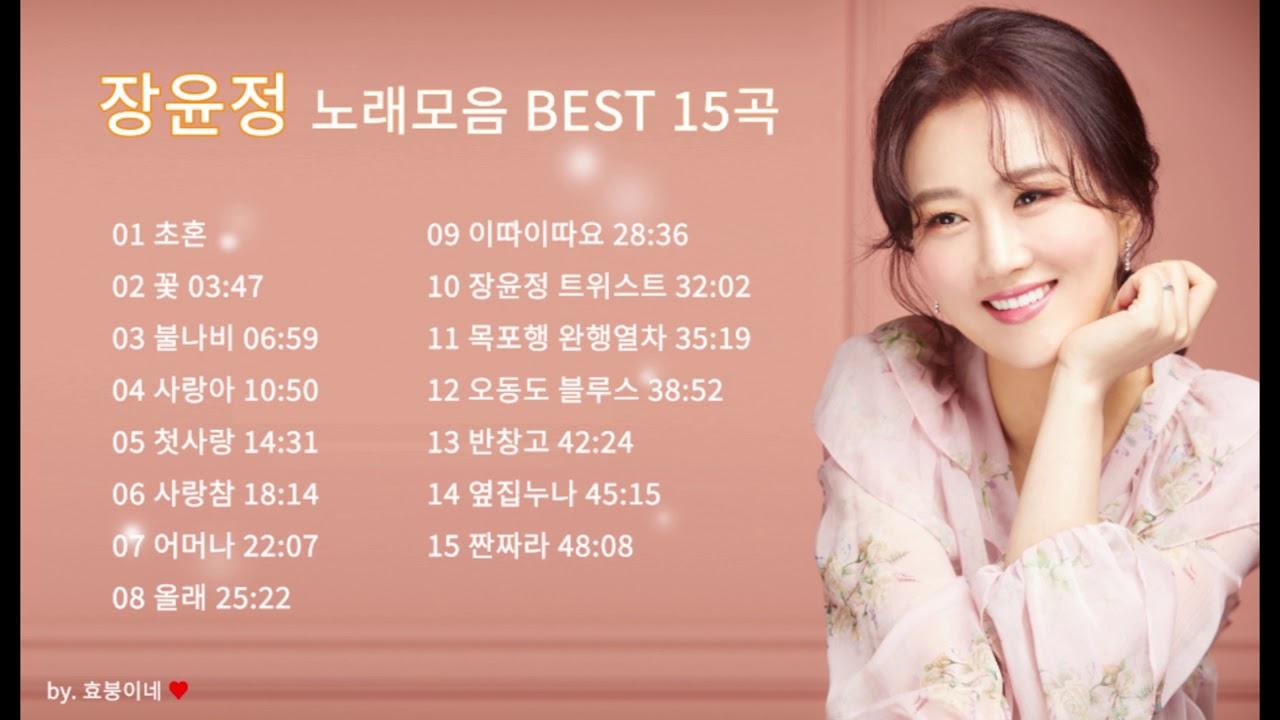 광고없이 듣는 장윤정 노래모음 BEST 15곡 / 반복재생