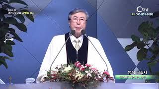 영안장로교회 양병희 목사 - 영적 무질서