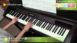 使用した楽譜はコチラ http://www.print-gakufu.com/score/detail/12075...