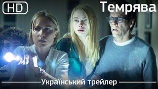 Темрява (The Darkness) 2016. Український трейлер [1080p]