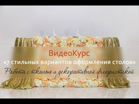 миллион грандиозных решений для свадьбы очень дешево ,украшаем зал сами бантик на стулья