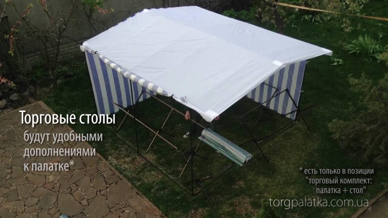 Торговая палатка 3х3 + столы - YouTube