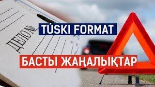 Басты жаңалықтар. 25.09.2019 күнгі шығарылым / Túski format
