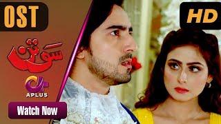 Sotan - OST | Aplus Dramas | Aruba Mirza, Kanwal Khan, Faraz Farooqui, Ali Rizvi | Pakistani Drama