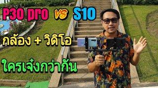 กล้อง P30pro vs กล้อง S10 กล้องกับวิดิโอใครเจ๋งกว่ากัน