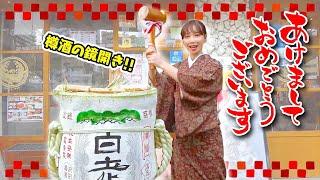 【樽酒開封】🍶名古屋流のお雑煮の作り方♡そして今日は社長の誕生日‼️