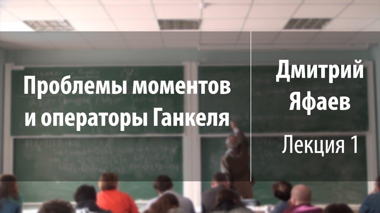 Лекция 1 | Проблемы моментов и операторы Ганкеля | Дмитрий Яфаев