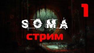 Стрим | Soma | Ужас на дне моря