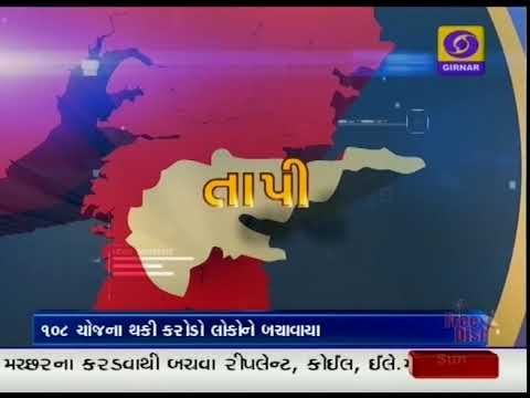 256 EMERGENCY SERVICE 108 |  TAPI | GROUND REPORT GUJARATI