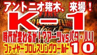 【K-1#10】アントニオ猪木、来場!! アントニオ猪木がK-1に来場!!...