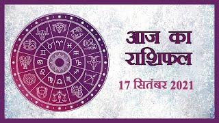 Horoscope | जानें क्या है आज का राशिफल, क्या कहते हैं आपके सितारे | Rashiphal 17 september 2021