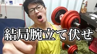 ダンベルのみ30分で胸トレを終わらせる男【LIVE】