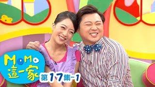 momo親子台 |【讓孩子管家】momo這一家 S1 _ EP17 - 1【官方HD完整版】第一季 第17集 - 1