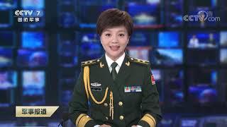 《军事报道》 20200127| CCTV军事