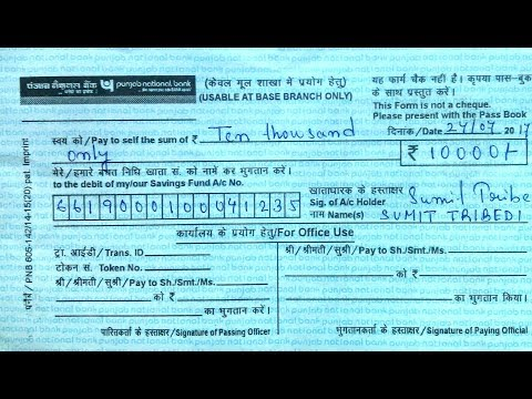 How To Fill Withdrawal Form Of Punjab National Bank (PNB)? || Simplified In Hindi