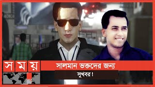 আবারো দেখা মিলবে সালমান শাহ'র ! | Salman Shah | Somoy Entertainment