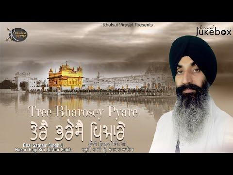 Sewak Ki Ardas Pyare | Bhai Satnam Singh Ji | Hazuri Ragi Shri Darbar Sahib | Shabad Gurbani | HD