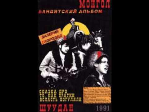 Монгол шуудан целка видео