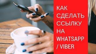 Как сделать ссылку на чат WhatsApp, Viber для Instagram