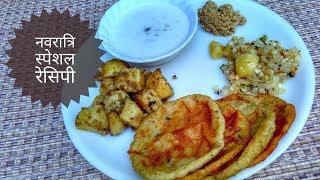 Vrat Ki Thali Recipe In Hindi By Indian Food Made Easy, Navratri Special Recipes In Hindi