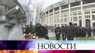 Скачать Память жертв самой большой трагедии в истории отечественного футбольного движения почтили в Москве
