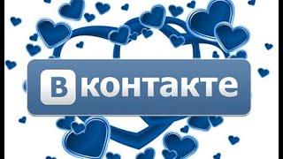видео накрутка лайков вконтакте