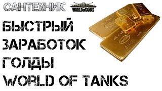 Бонус код на голду искали? Золото WOT можно заработать!(Золото WOT без бонус кодов. Быстрый заработок голды. Бесплатная голда для Вашего аккаунта в World of tanks запросто...., 2014-05-24T05:55:18.000Z)