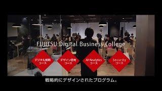 今、デジタル革新をリードする人材がなぜ必要か。実践と体感で学ぶ富士通デジタルビジネスカレッジ「FUJITSU Digital Business College」ご紹介
