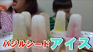 バジルシードのアイスを作ってみた。 thumbnail