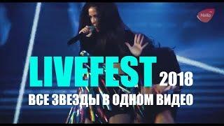 LIVEFEST2018 / ПОЛНАЯ ВЕРСИЯ / ВСЕ ЗВЕЗДЫ В ОДНОМ ВИДЕО