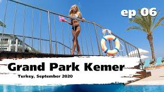 Наша поездка в отель Grand Park Kemer 5 Турция Кемер Бельдиби в сентябре 2020 Эпизод 06
