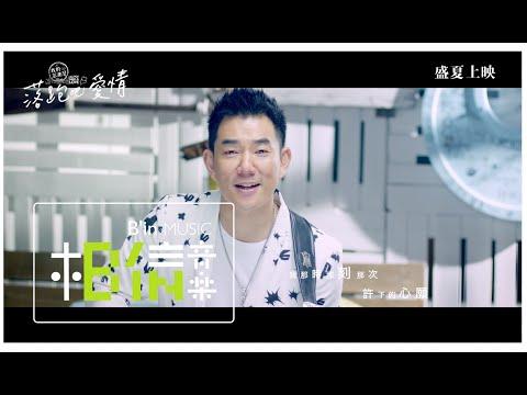 Richie Jen任賢齊 [ 愛上夏天Love Summer ] -落跑版Official Music Video - 電影「落跑吧 愛情」插曲