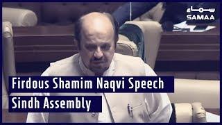 Firdous Shamim Naqvi Speech in Sindh Assembly | SAMAA TV | 27 June 2019
