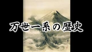 1-1. 万世一系の歴史 thumbnail