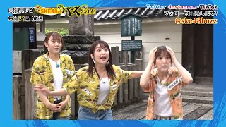 新番組「SKE48のバズらせます!!」 毎週火曜24:25?24:55放送(東海テレビ) 出演:スピードワゴン・須田亜香里・SKE48の皆様 SKE48のメンバーがバズったことの ...