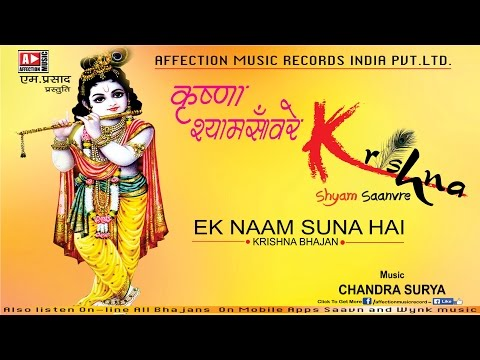 Krishna Bhajans | Ek Naam Suna Hai | lord krishna songs | Affection Music Records Bhakti Sangeet