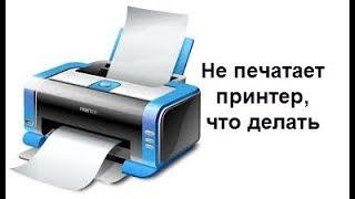 Не идет печать на принтер, что делать