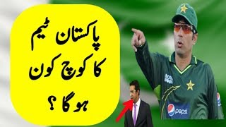 Pakistan Cricket Team New Coach,  New Captain, New Head Coach and Chief Selector.? -Talib Sports