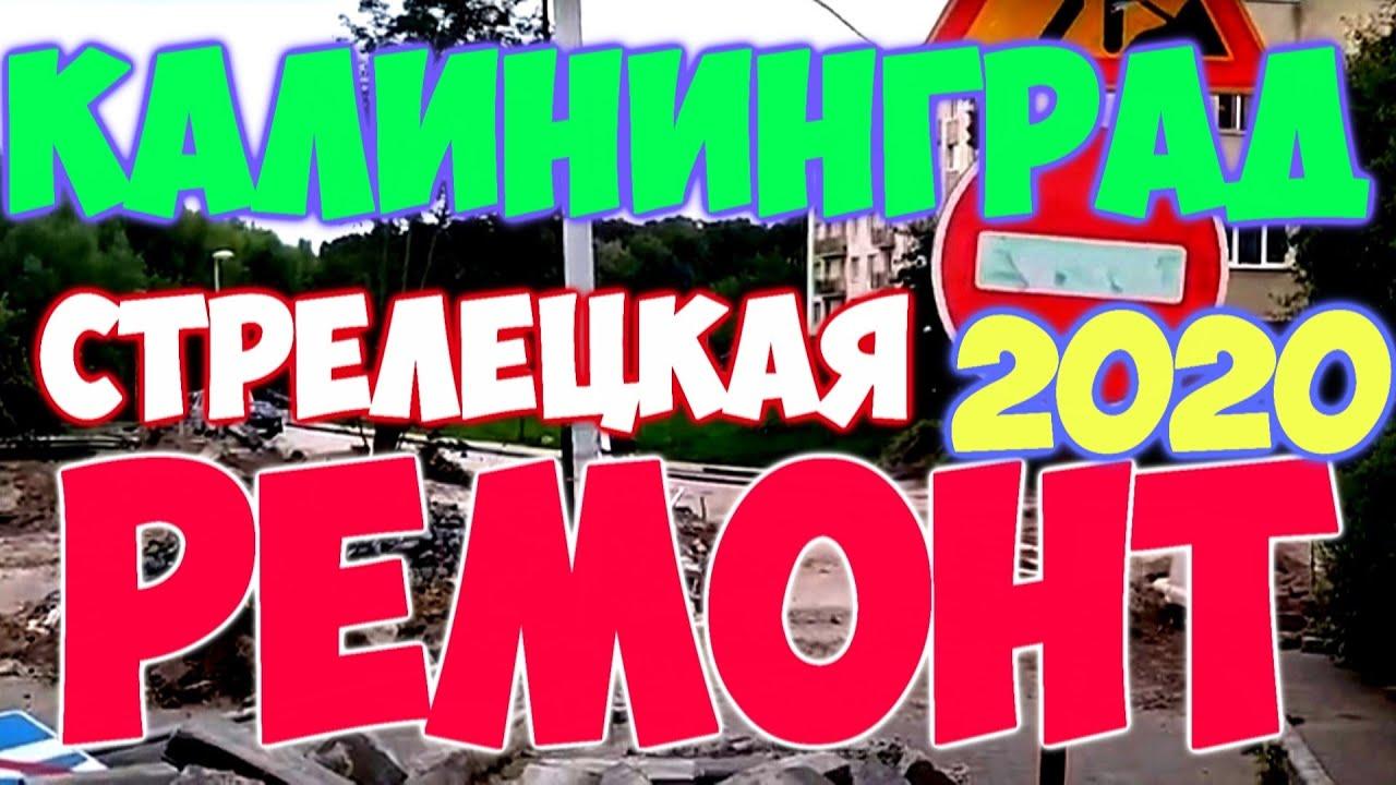 НОВАЯ ДОРОГА ул. СТРЕЛЕЦКАЯ. КАЛИНИНГРАД 2020