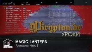 УРОК: Magic Lantern. Руководство. Часть 1.