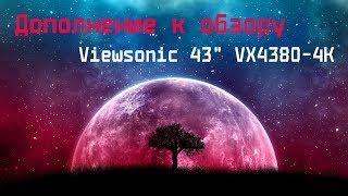 дополнение на ОБЗОР 4K МОНИТОРА! Viewsonic 43